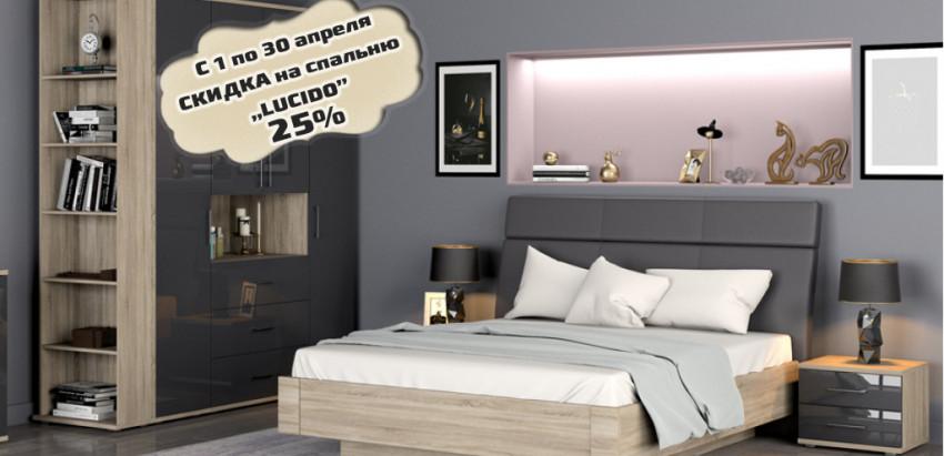 """Спальня """"Lucido"""""""