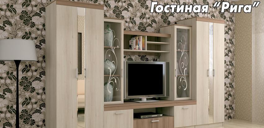 """Гостиная """"Рига"""""""