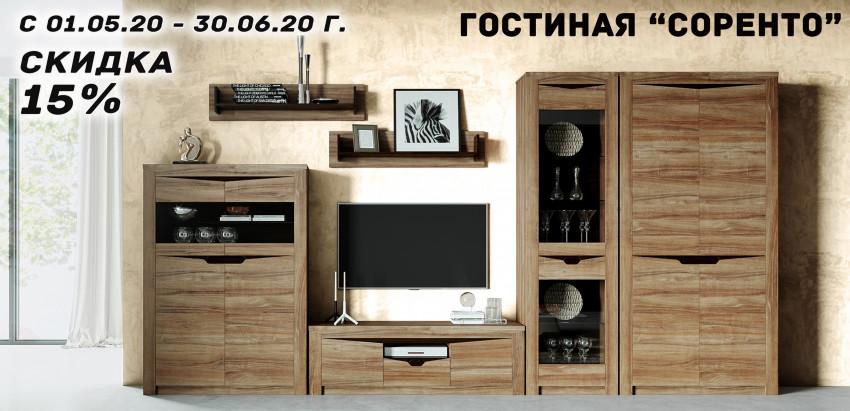 """Гостиная """"Соренто"""""""